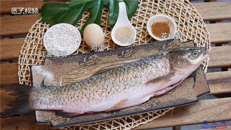美食炸草鱼的做法 第2张