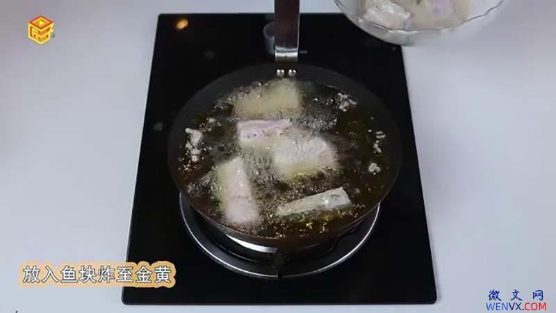 美食炸草鱼的做法 第6张