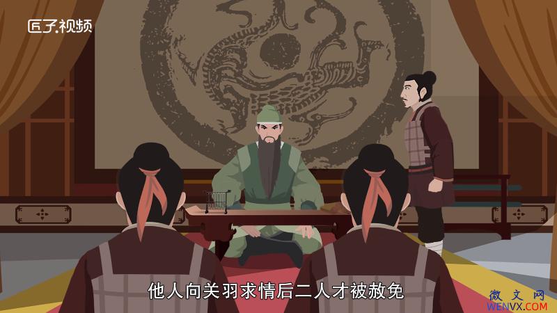 三国时期的蜀国名将关羽的死因 第2张