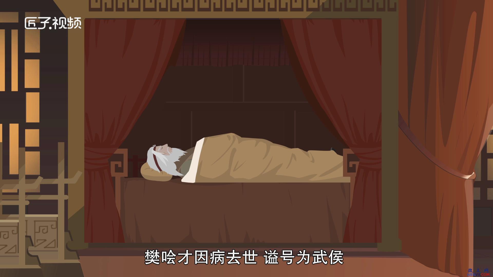 西汉的开国元勋—樊哙将军 第2张