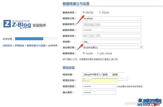 ZBlogPHP博客程序安装教程(附图) 第4张