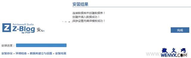 ZBlogPHP博客程序安装教程(附图) 第5张