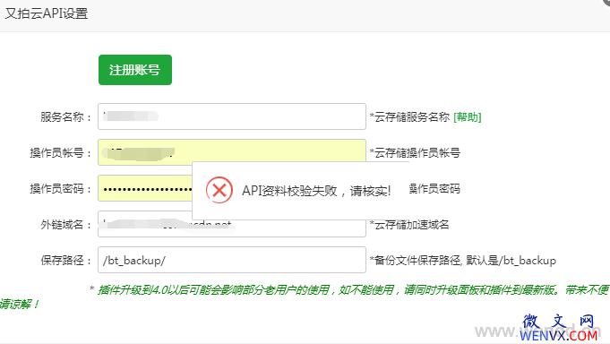 """宝塔面板设置又拍云备份出现""""API资料效验失败,请核实""""提示的解决办法以及原因 第1张"""