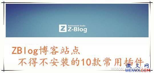 zblog博客站点安装的10款常用插件