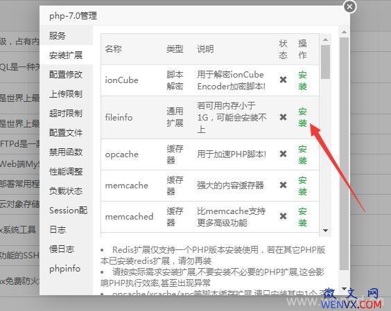 宝塔面板快速安装fileinfo组件支持方法 第2张