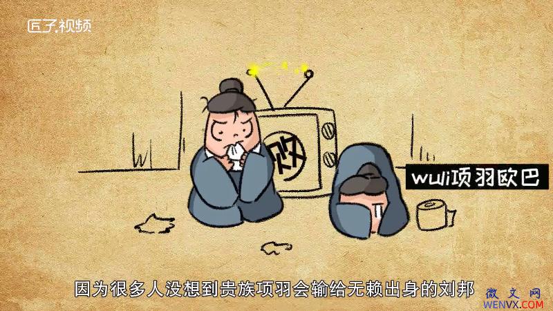 楚汉之争的详解