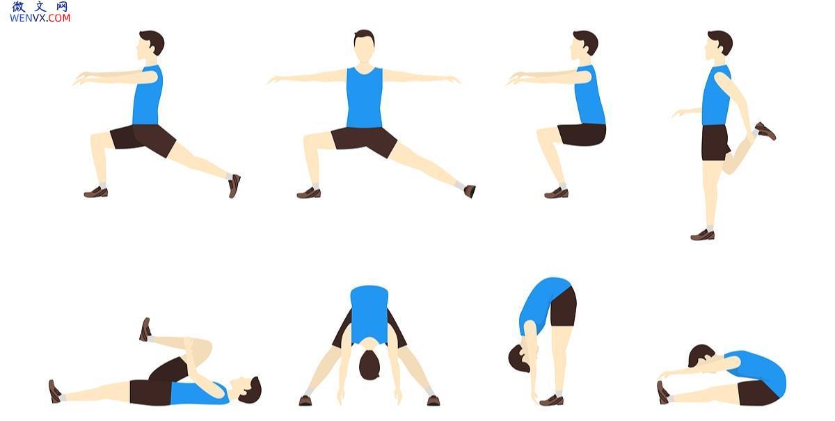 锻炼运动后,做拉伸的方法及好处
