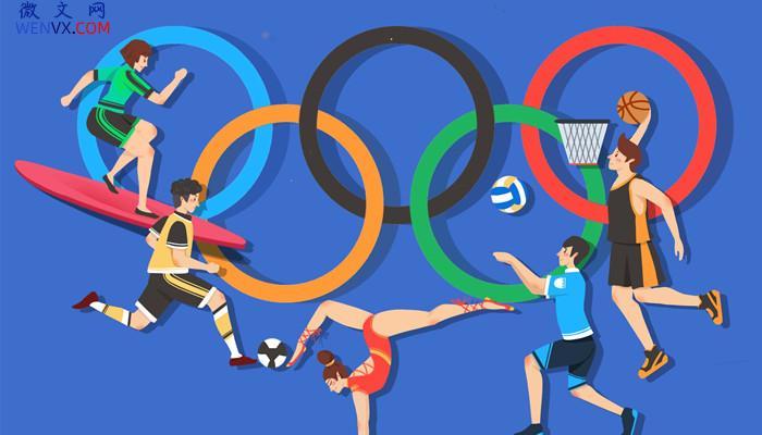 中国第一个参加奥运会的人 第2张