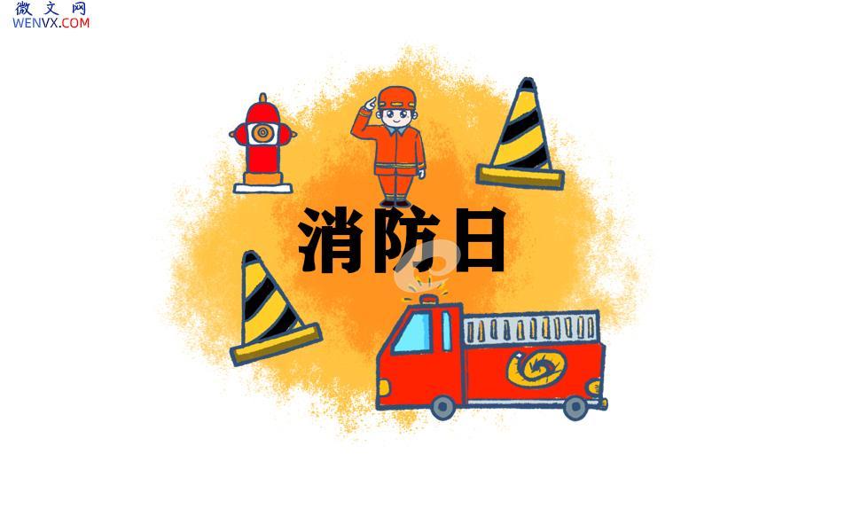 消防安全知识大全 第1张