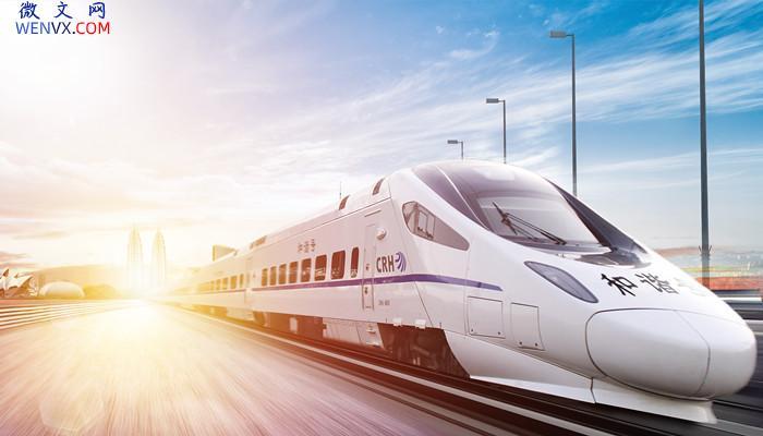 磁悬浮列车和高铁有什么不同 第2张