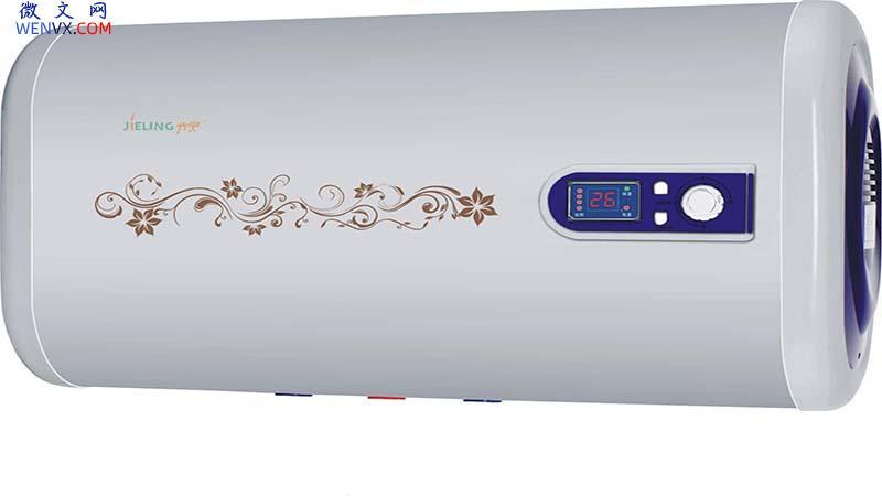 热水器是一直开着还是用时开省电 第1张